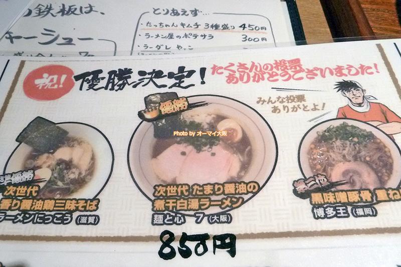ラーメン「麺と心7」のメニューです。