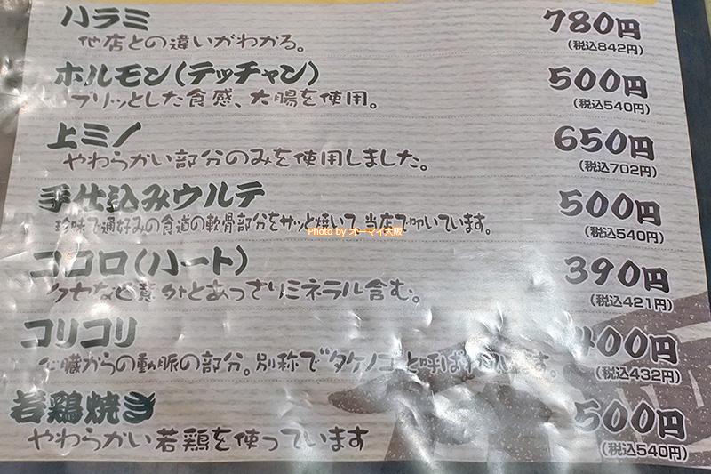 人気の焼肉店「万両 天神橋店」のメニューです。良心的な価格の焼肉が並んでいます。