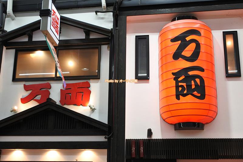 人気の焼肉店「万両 天神橋店」の外観です。