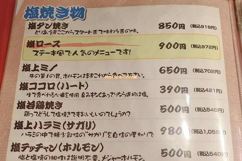大人気の焼肉店「万両 南森町店」のメニューです。遅い時間にディナーを食べると、数量限定のメニューが売り切れちゃう場合があるので注意しましょう。