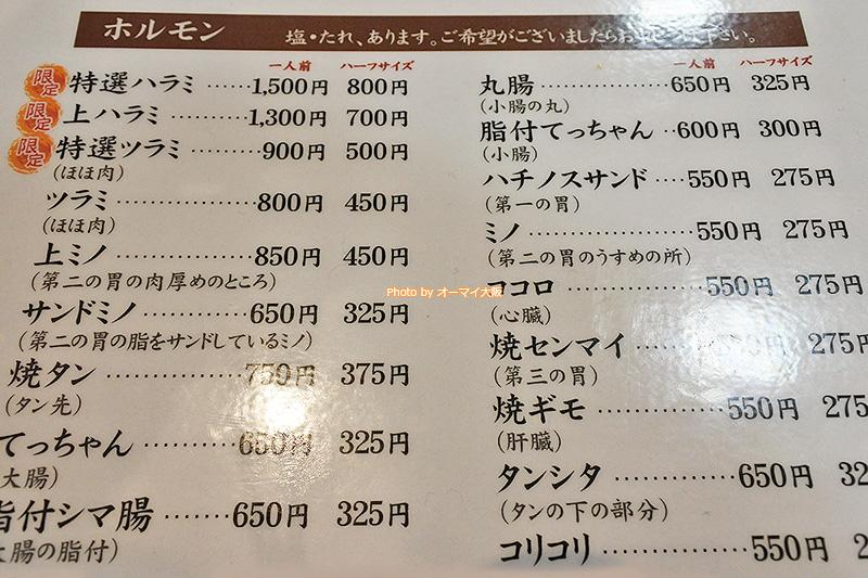 コスパがめちゃめちゃ高い焼肉「たきもと」のメニューです。