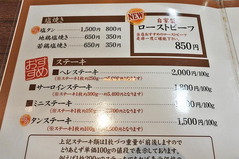 大阪っ子から絶大な人気を誇る焼肉「たきもと」のメニューです。