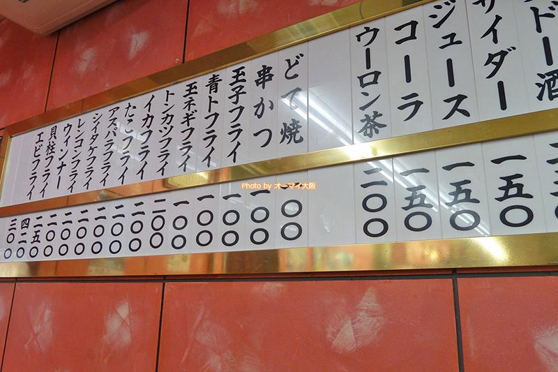 串カツ「てんぐ」は串揚げのメニューが豊富です。