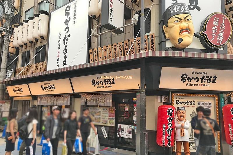 観光客からも人気の串カツ「だるま 動物園前店」の外観です。