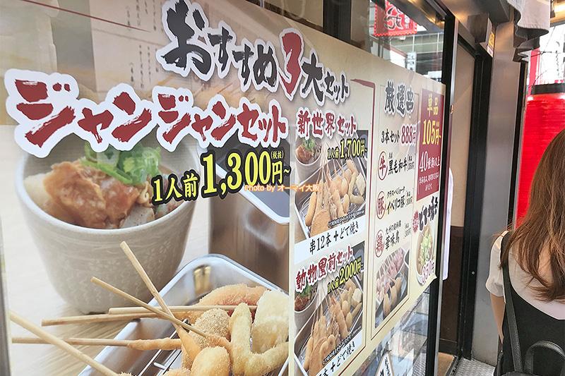 串カツ専門店「だるま 動物園前店」のメニューです。