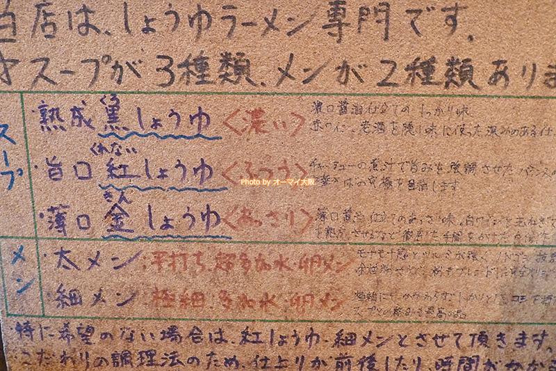 人気店「金久右衛門(きんぐえもん)」は、しょうゆラーメン専門店です。