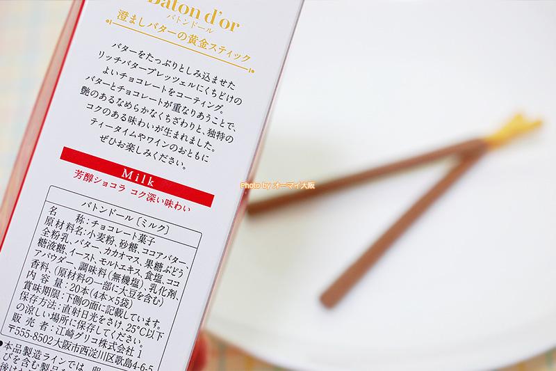 大阪で人気のおみやげ「バトンドール ミルク」を購入できる大阪の店舗は「高島屋 大阪店」「阪急 うめだ本店」「大阪国際空港(伊丹空港)」の3店舗です。