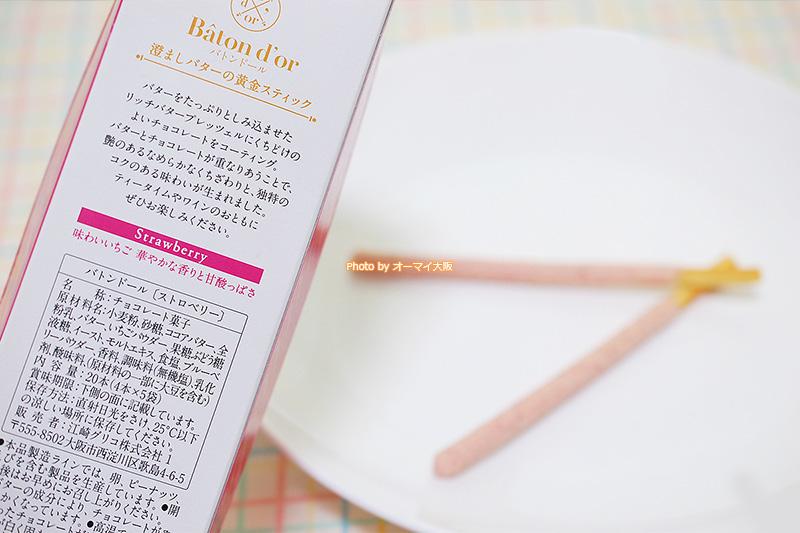 おみやげとしての需要が高まっている「バトンドール ストロベリー」。大阪でしか買えないプレミアム感が人気です。
