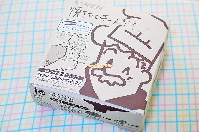 大阪で愛される「りくろーおじさん」のチーズケーキです。