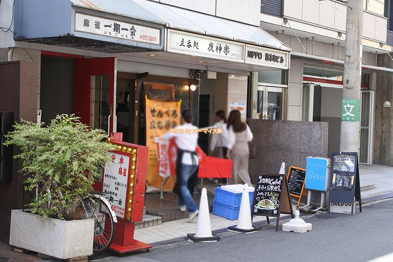 大阪を代表するカレーの人気店「ボタニカリー」の外観です。