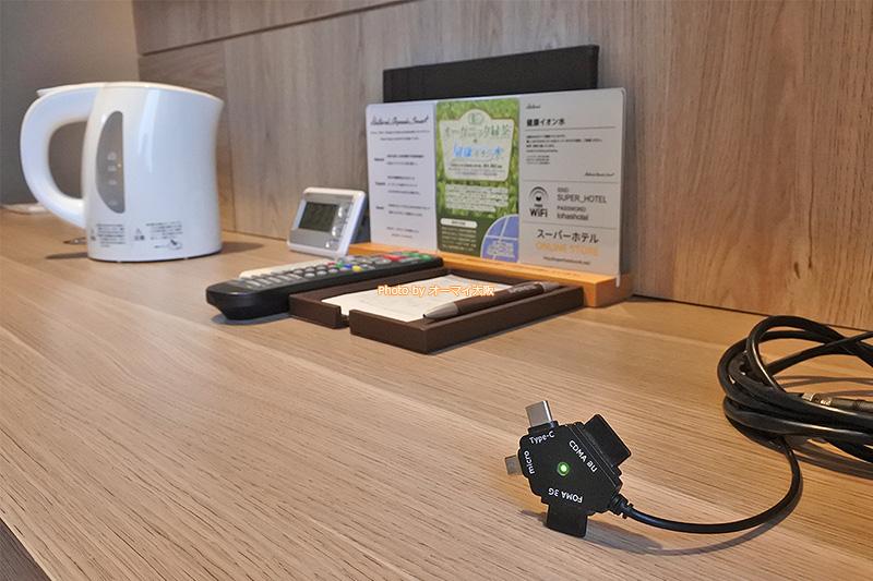 ビジネスパーソンに欠かせないスマホと携帯電話の充電器が部屋に用意されています。