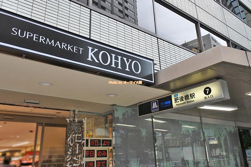 出口の目印は「KOHYO」です。