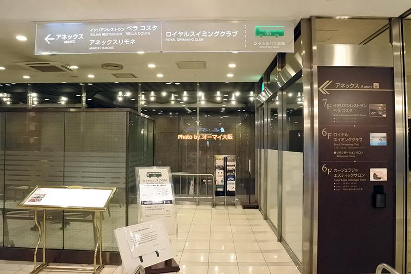 無料のシャトルバスが便利な「リーガロイヤルホテル大阪」のバス乗り場です。