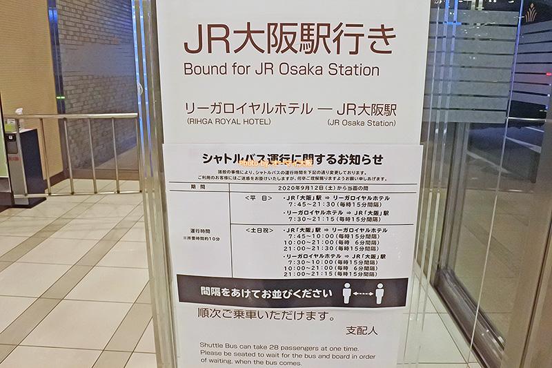 新型コロナウイルスの影響で「リーガロイヤルホテル大阪」のシャトルバスの運行が変更される可能性があります。