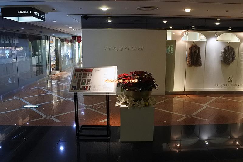 京阪中之島駅の地下から「リーガロイヤルホテル大阪」の地下へ移動し、フロント(ロビー)を目指します。