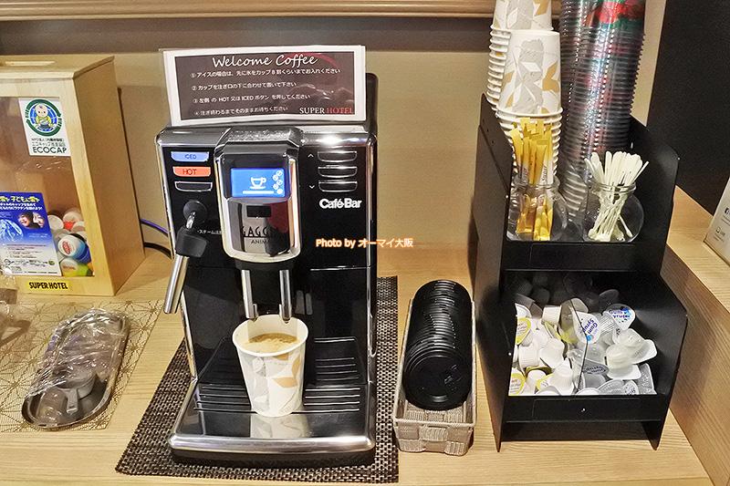 ビジネスホテル「スーパーホテルなんば日本橋」へチェックインしたら、ウェルカムドリンクのコーヒーを楽しみましょう。