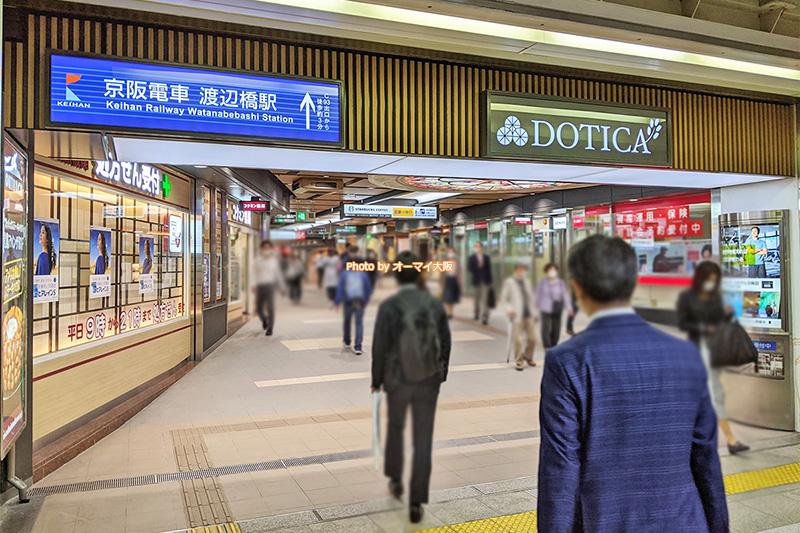 ドージマ地下センター(ドーチカ、DOTICA)が見えたら、あと少しで「ホテルエルセラーン大阪」です。