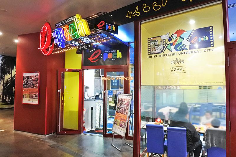 USJオフィシャルホテル「ホテル近鉄ユニバーサルシティ」の夕食ブッフェの会場はレストラン「イーポック」です。