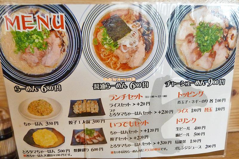 ラーメン「麺や 七(なな)」のメニューです。ランチのセットメニューだけでなく、いつでもセットにできるメニューもあります。