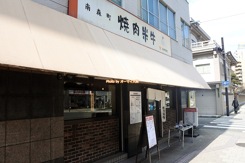 大阪メトロ南森町駅から徒歩1分の「焼肉 米牛(こめぎゅう)」の外観です。