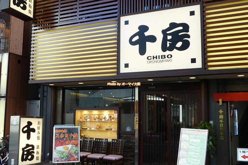お好み焼き「千房(ちぼう)千日前本店」。大阪を代表する、お好み焼きの名店です。