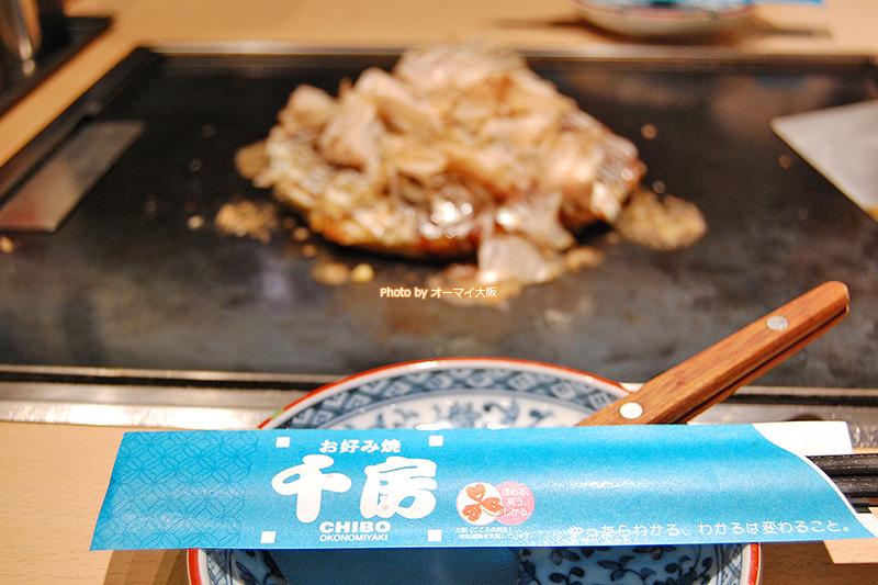 お好み焼き「千房 千日前本店」でランチを食べる機会は今回がはじめてです。