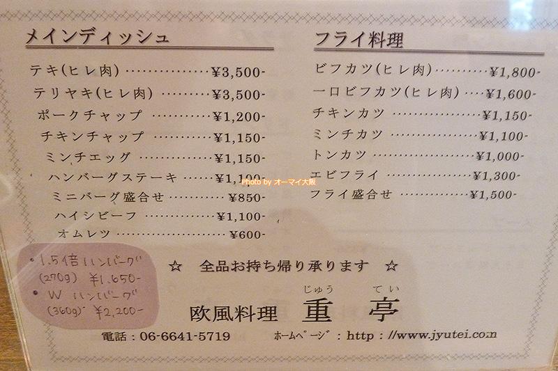 大阪っ子から70年以上も愛されている「重亭」。歴史を感じる洋食店です。