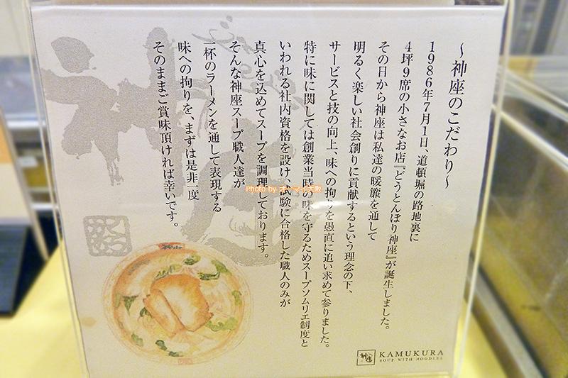 ラーメン「神座(かむくら)道頓堀店」のこだわりが詰まっています。
