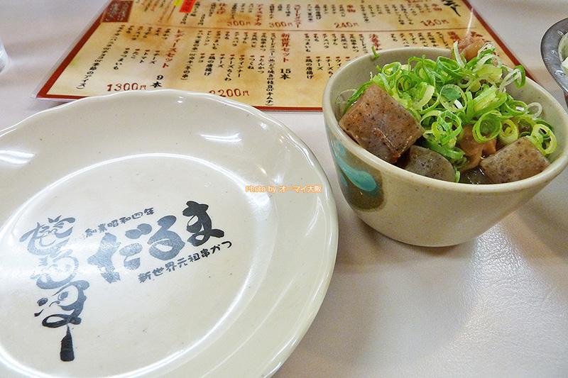 串カツ「だるま 道頓堀店」のスピードメニューのどて焼き。串揚げの名店「八重勝」「てんぐ」とタイプの違う、どて焼きです。