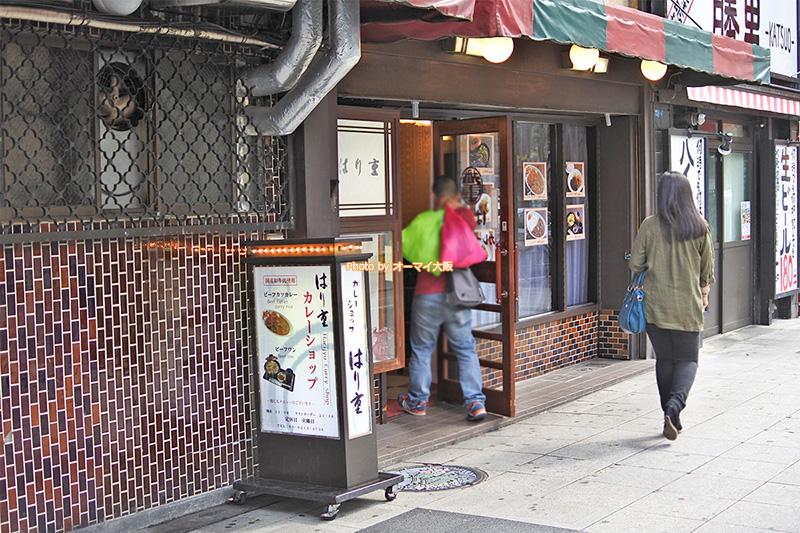 外観から歴史を感じる「はり重カレーショップ」。観光客で賑わう大阪ミナミの真ん中にあります。