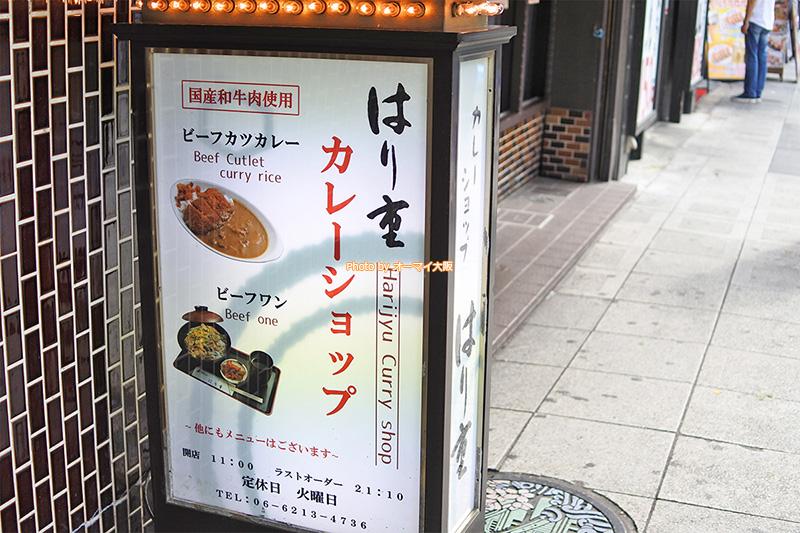 すき焼きの名店「はり重」がプロデュースする「はり重カレーショップ」。大阪っ子だけでなく、観光客にも人気です。