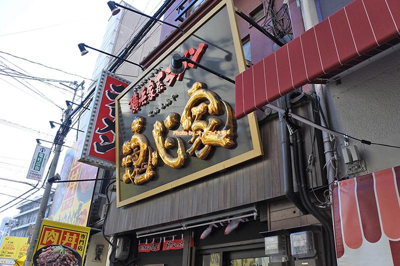 家系ラーメン「魂心家(こんしんや)大阪なんば店」の外観です。