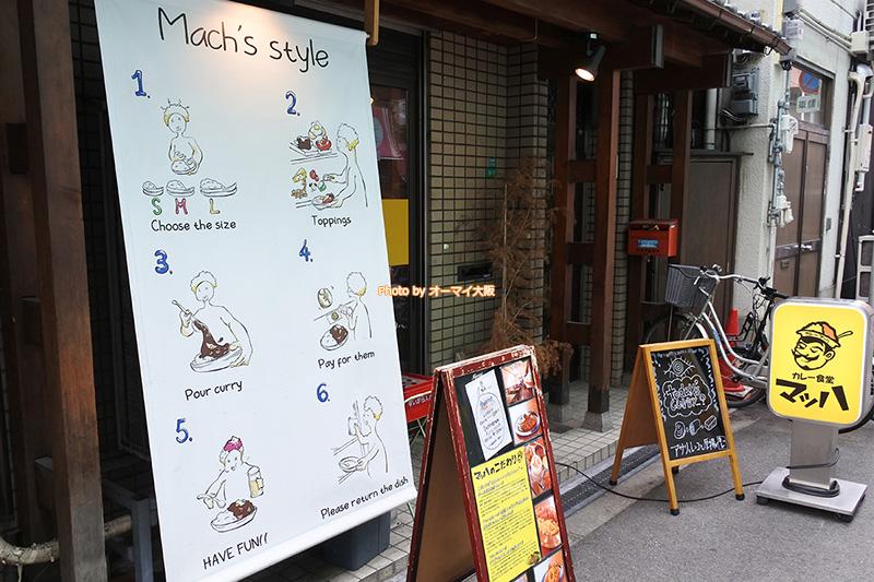 カレー食堂「マッハ」の外観です。日本橋の大通りから少し入ったところにあります。
