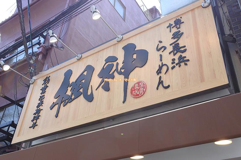 オープン当日に初ランチを食べに行った「博多長浜らーめん 難波楓神」です。