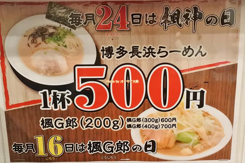 毎月24日はラーメンが1杯500円で食べられるサービスを実施する予定です。