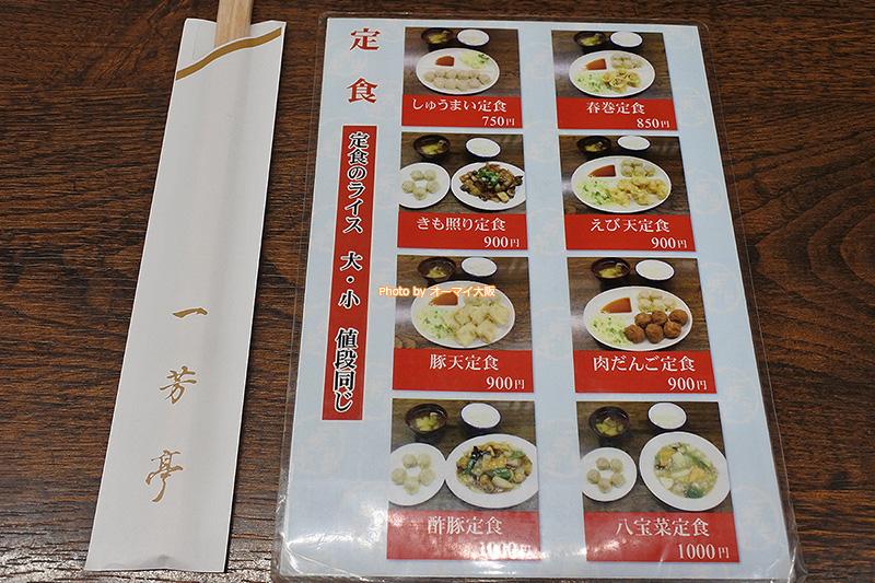 大阪を代表する人気店「一芳亭」のメニューです。