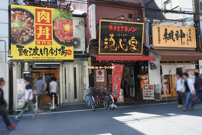 つけ麺もおいしい「魂心家(こんしんや)大阪なんば店」の外観です。