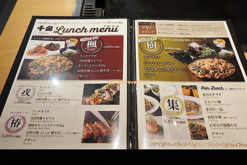 コース料理をリーズナブルに食べられる「千房エレガンス戎橋店」のランチメニューです。