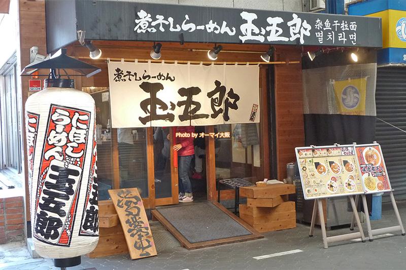 黒門市場にある「玉五郎 黒門店」。大阪メトロの日本橋駅、なんば駅から歩いてアクセスできます。