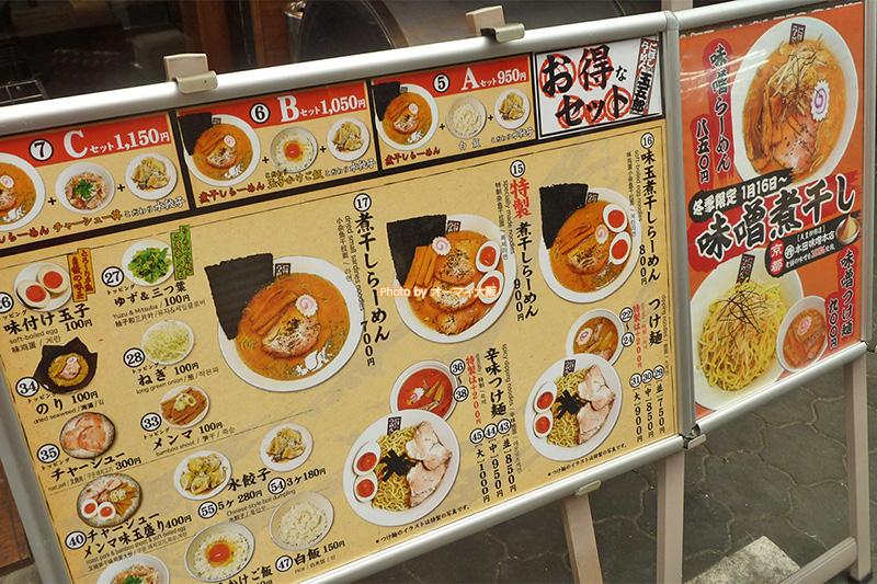種類がめっちゃ豊富。ラーメン「玉五郎 黒門店」のメニューです。