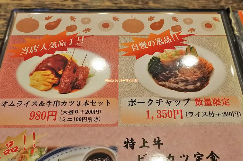 大阪を代表する洋食の老舗「明治軒」のメニューです。