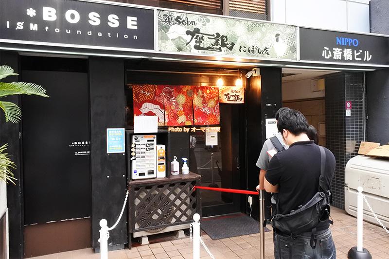 個性派ラーメン店「鶏soba 座銀 にぼし店」の外観です。