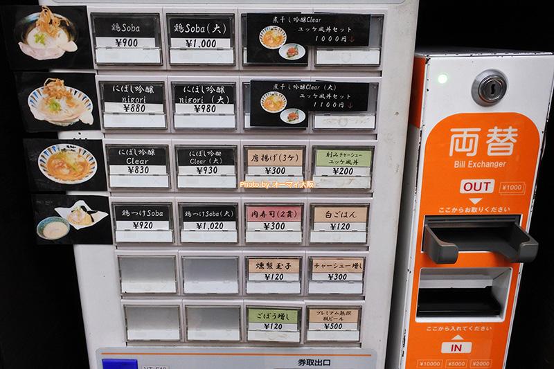 人気店「鶏soba 座銀」は食券を購入するスタイルです。