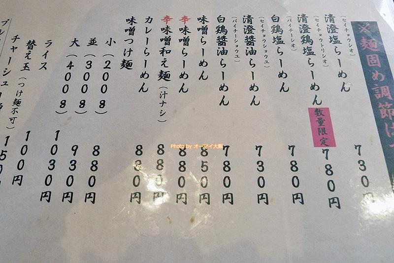 味噌で勝負する人気のラーメン店「麺屋 彩々(さいさい)」のメニューです。