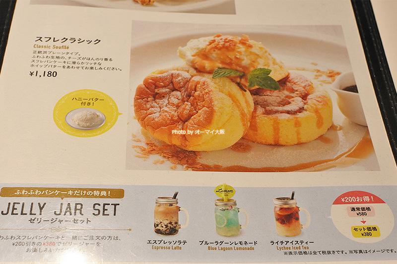 パンケーキの人気店「Butter(バター)あべのHoop店」のメニューです。