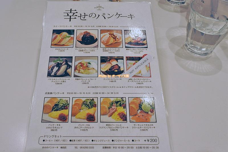 行列ができるパンケーキ専門店「幸せのパンケーキ 梅田店」のメニューです。