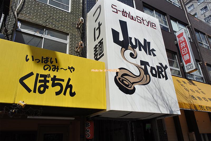 大阪が誇る人気ラーメン店「JUNK STORY(ジャンクストーリー)」の外観です。