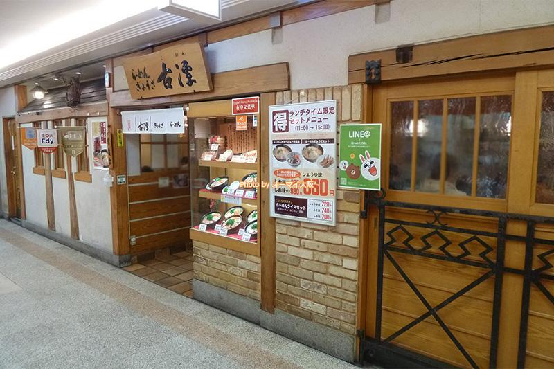 天王寺の地下街「あべちか」にある「古潭 あべちか店」。伝統のある人気のラーメン店です。