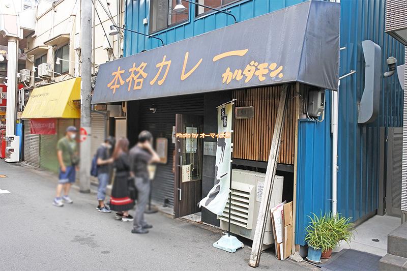 大阪が誇るカレーの名店「カルダモン」の外観です。