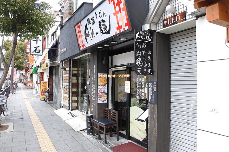 うどん専門店「Ah-麺(あーめん)」の外観です。